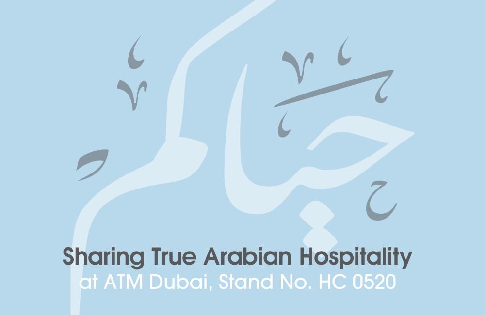 فنادق ومنتجعات سفير - مشاركة الضيافة العربية الحقيقية مع العالم