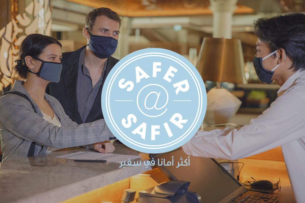 نقدم لكم أكثر أمانًا في سفير (SAFER @ SAFIR)